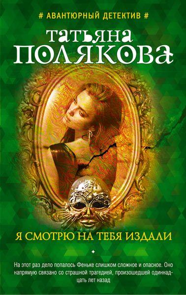 Татьяна Полякова Я смотрю на тебя издали смотрю на божий мир я исподлобья