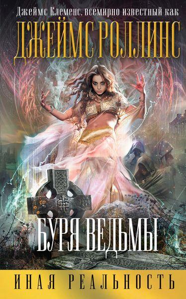 Роллинс (Клеменс) Дж. Буря ведьмы книги эксмо буря ведьмы