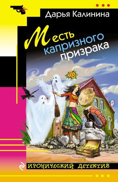 Дарья Калинина Месть капризного призрака