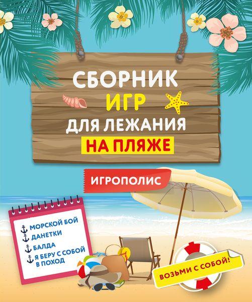 Сборник игр для лежания на пляже парфенова и и лучшие игры для лежания на пляже