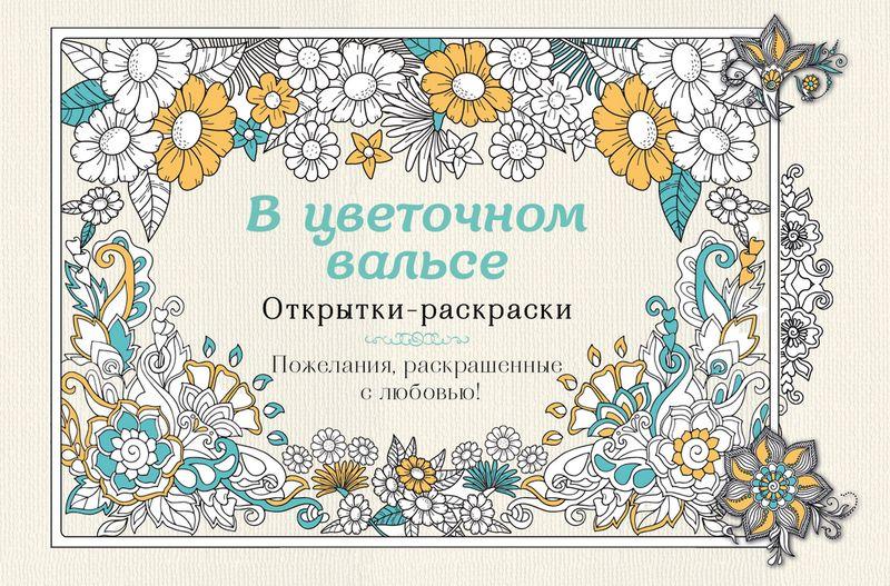 В цветочном вальсе. Открытки-раскраски clever открытки раскраски тачки