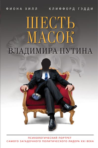 Фиона Хилл, Клиффорд Гэдди Шесть масок Владимира Путина марин ле пен равняться на путина