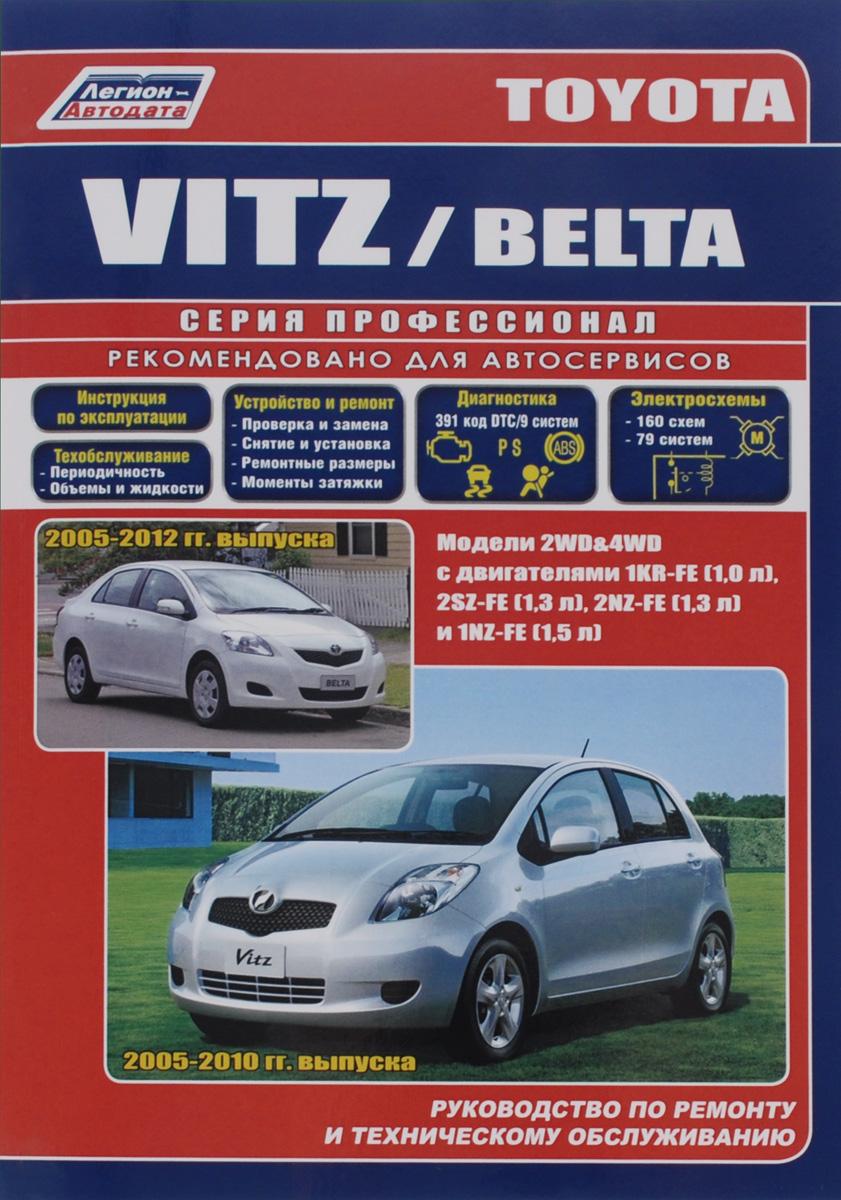 Toyota Vitz / Belta. Руководство по ремонту и техническому обслуживанию автомобили toyota 4 runner руководство по эксплуатации ремонту и техническому обслуживанию