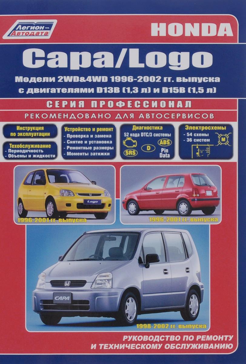Honda Capa / Logo. Руководство по ремонту и техническому обслуживанию