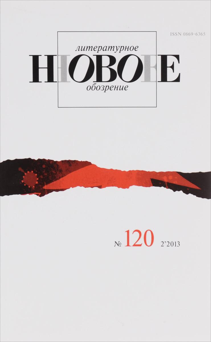 Новое литературное обозрение, №120 (2), 2013