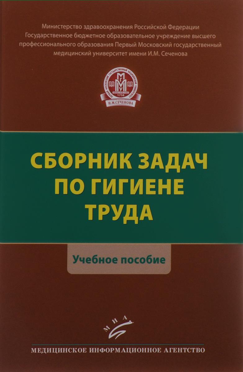 Сборник задач по гигиене труда. Учебное пособие