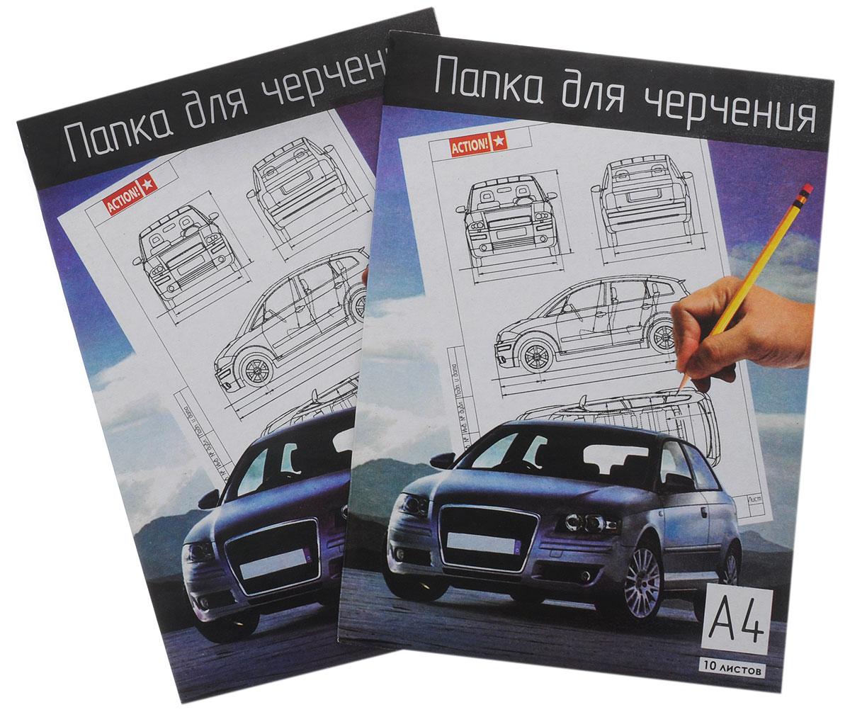 Action! Папка для черчения Машина 10 листов 2 шт папка для черчения 20 листов а4 вертолет с0209 07