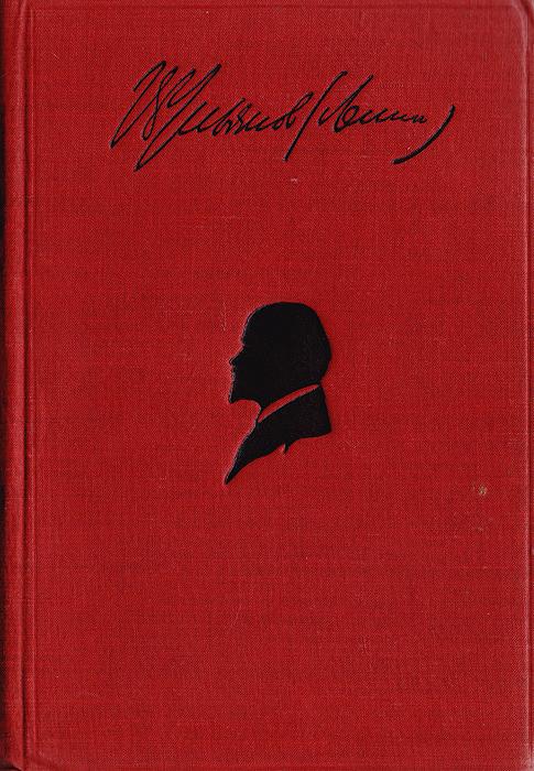 В. И. Ленин. Сочинения. Том VIII. 1905