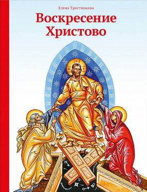 Елена Тростникова Воскресение Христово тростникова е воскресение христово