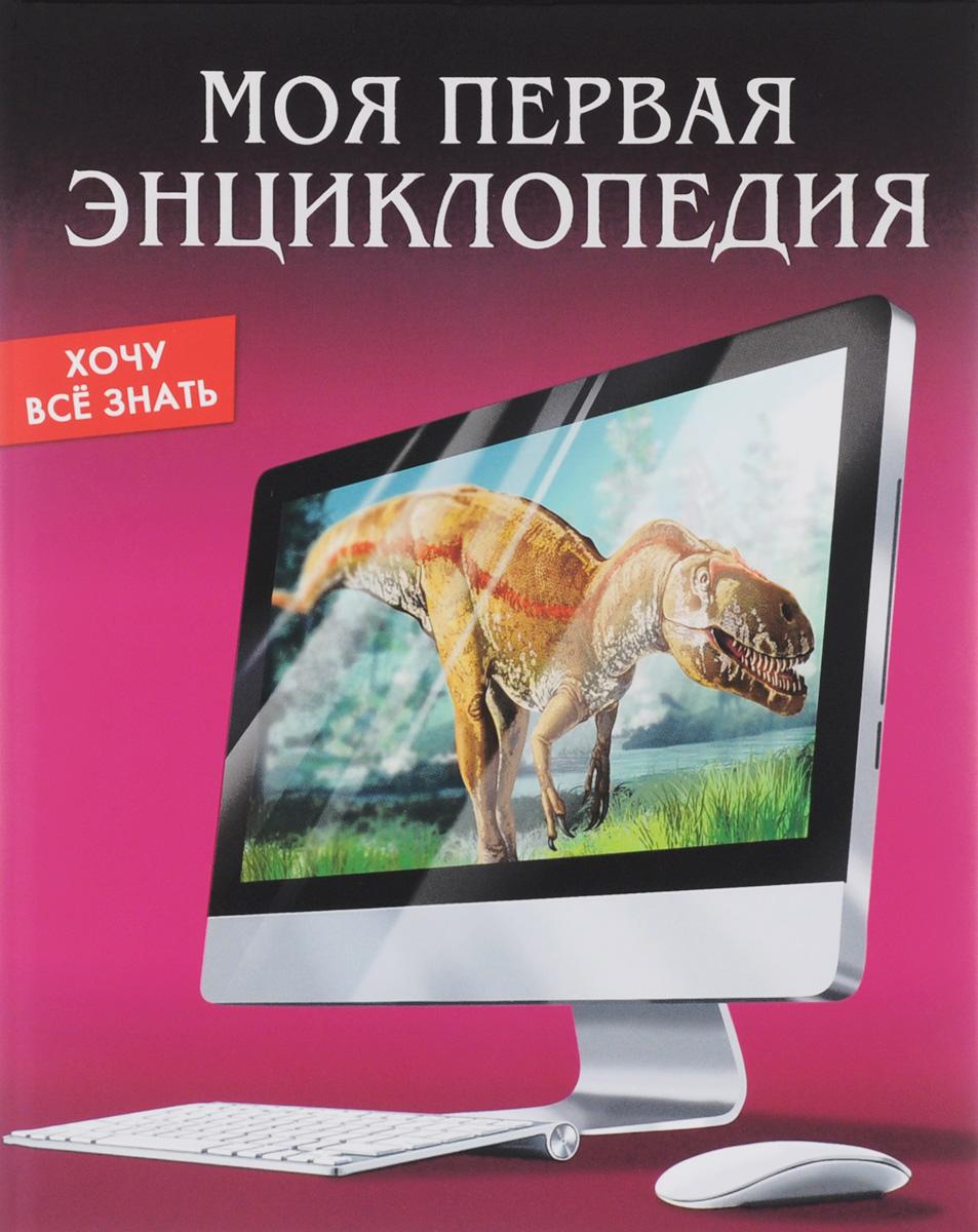 Оксана Балуева Моя первая энциклопедия