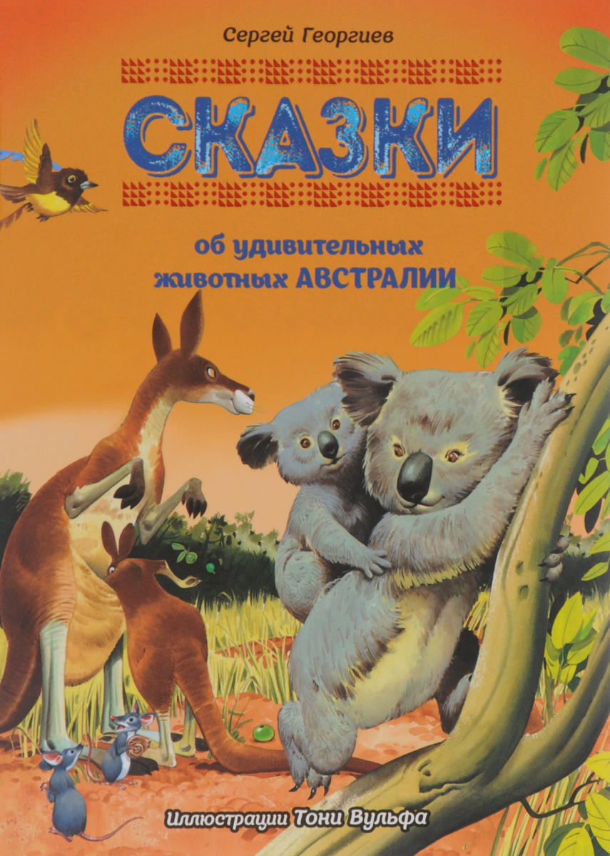 Сергей Георгиев Сказки об удивительных животных Австралии золотые сказки о животных