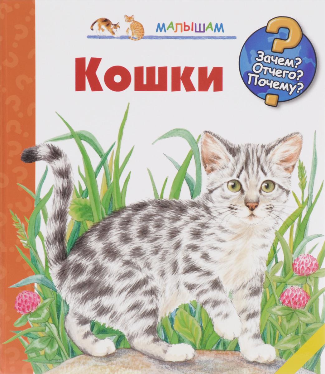 Патриция Меннен Кошки меннен патриция кошки