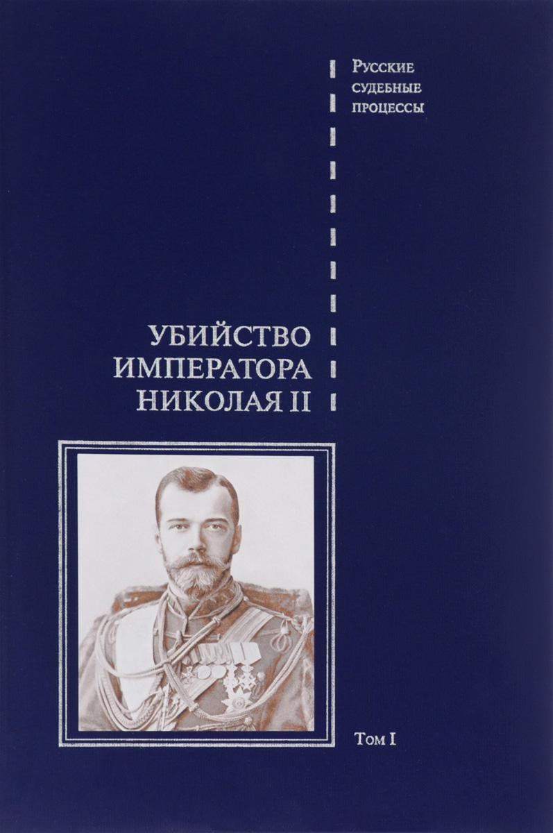Людмила Лыкова Убийство императора Николая II. Том 1 книги издательство аст убийство императора