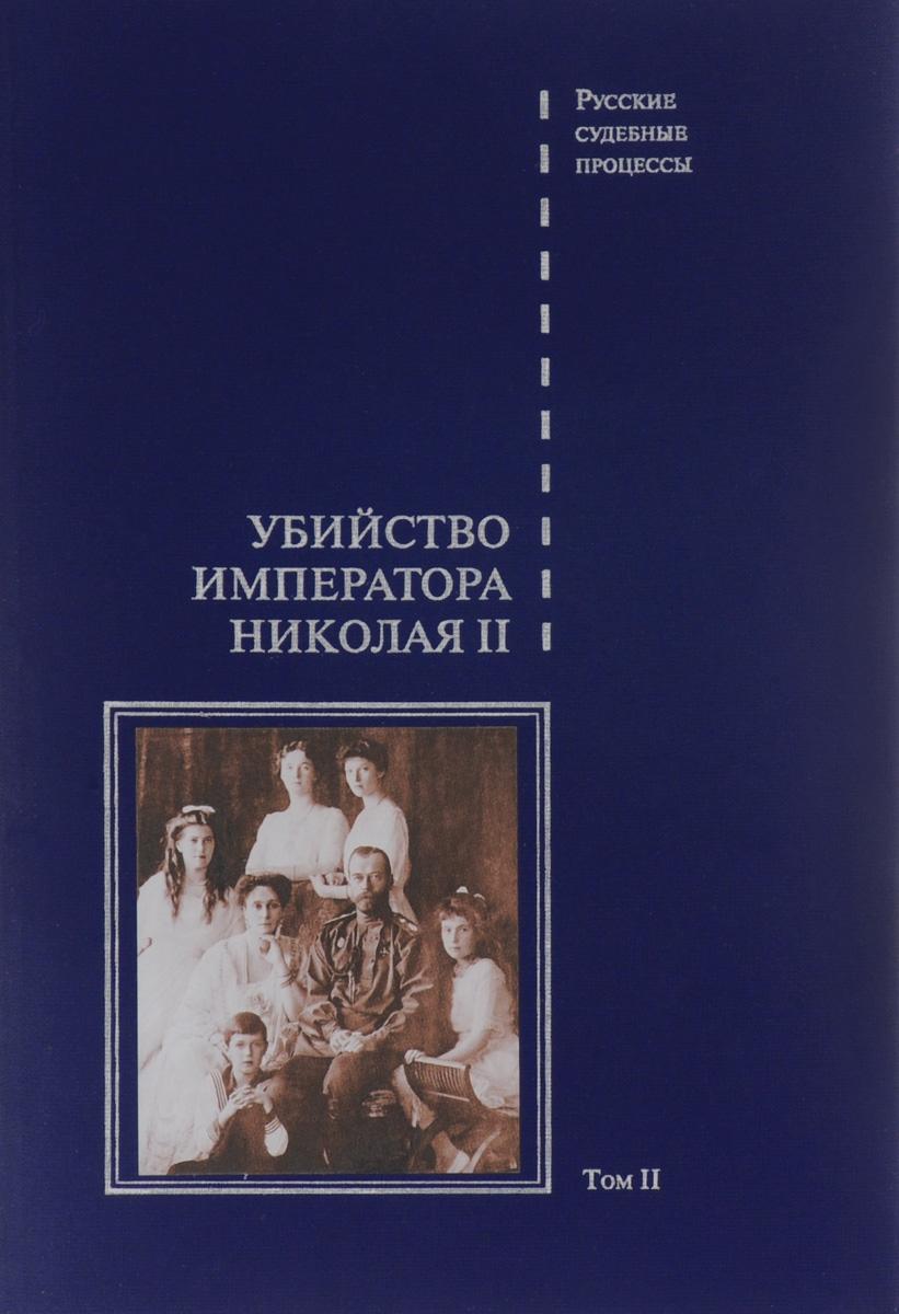 Людмила Лыкова Убийство императора Николая II. Том 2 книги издательство аст убийство императора