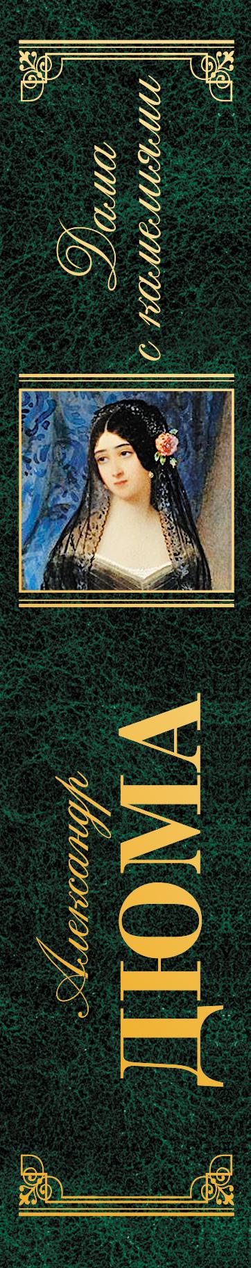 Дама с камелиями скачать книгу бесплатно fb2