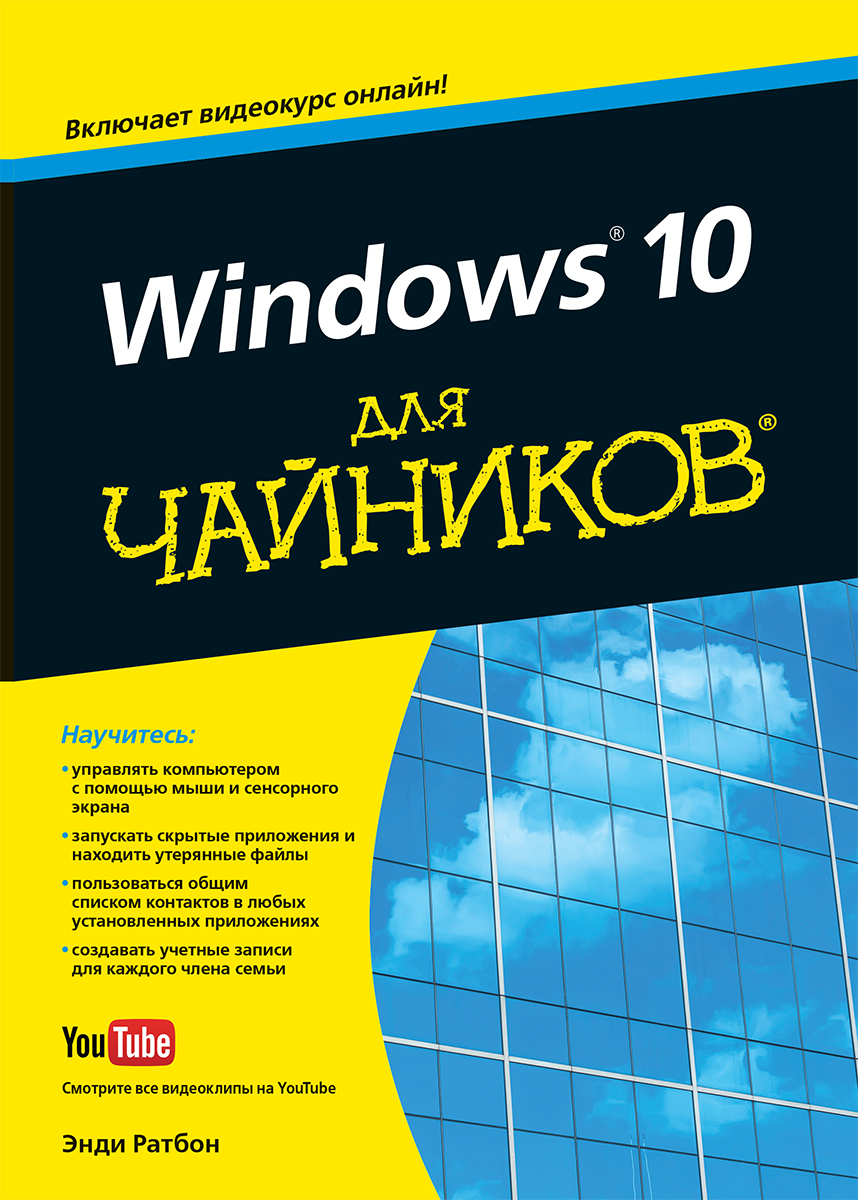 Энди Ратбон Windows 10 для чайников ратбон э windows 7 для чайников