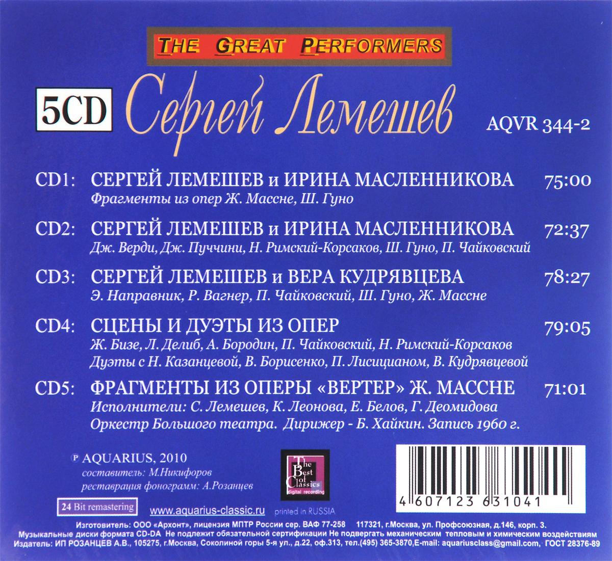 Сергей Лемешев.  Сцены из опер, дуэты (5 CD) Aquarius