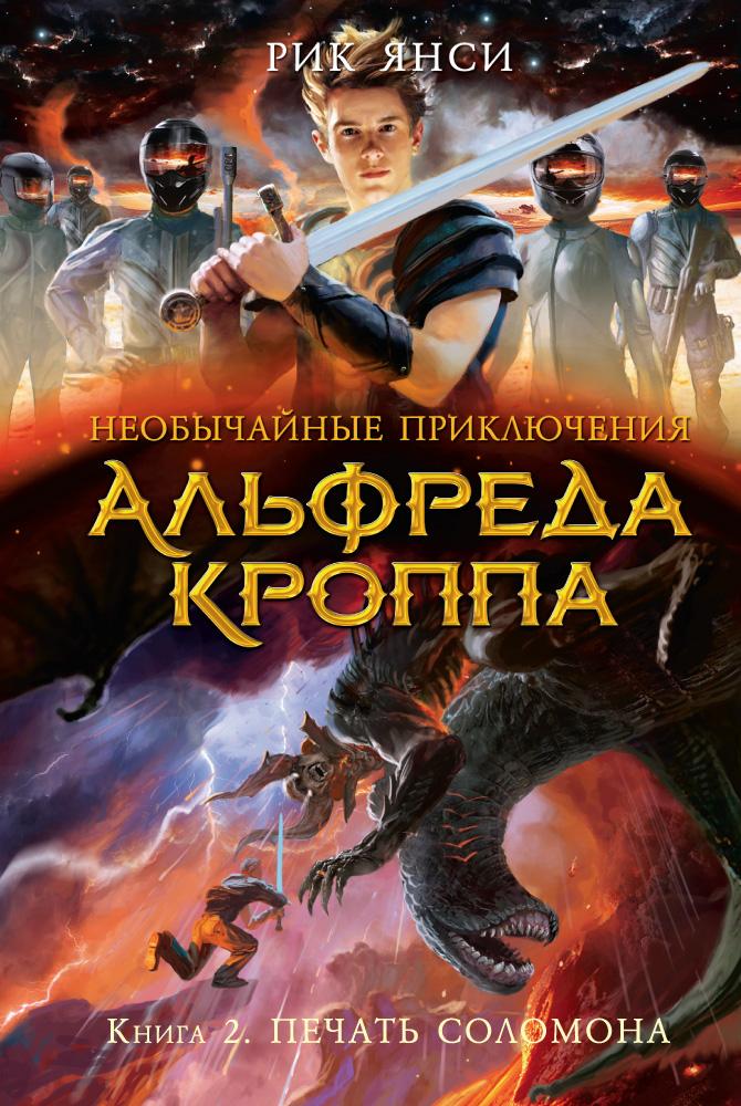 Необычайные приключения Альфреда Кроппа. Книга 2. Печать Соломона