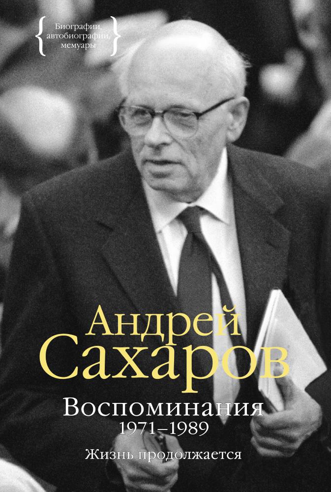 Андрей Сахаров. Воспоминания 1971-1989. Жизнь продолжается