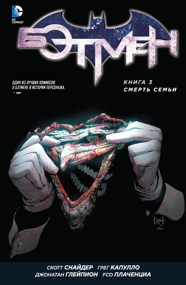 Скотт Снайдер Бэтмен. Книга 3. Смерть семьи