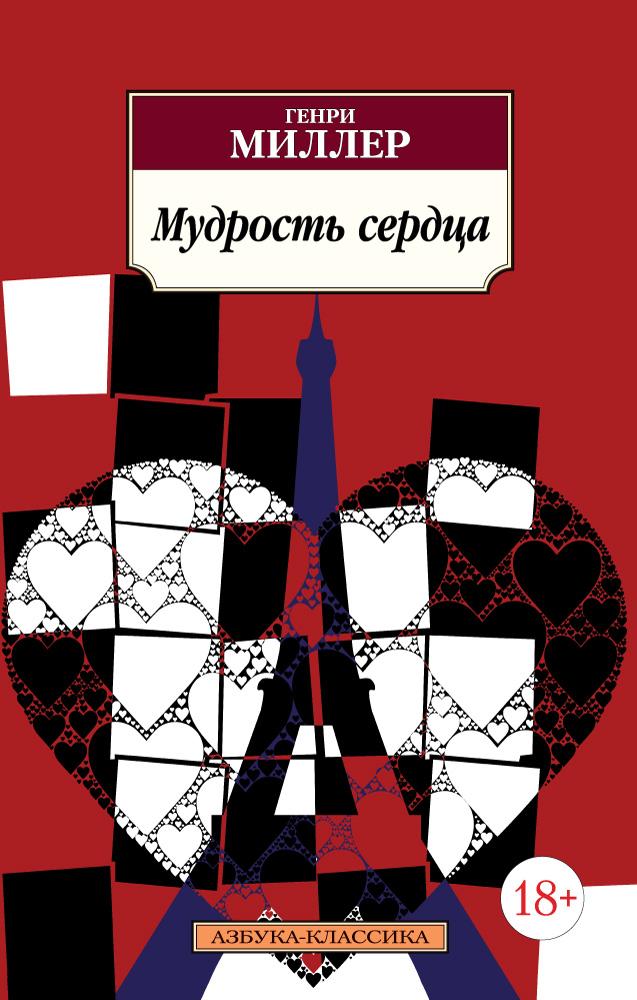 Генри Миллер Мудрость сердца джудит миллер антиквариат каталог цен на 2004 2005 годы