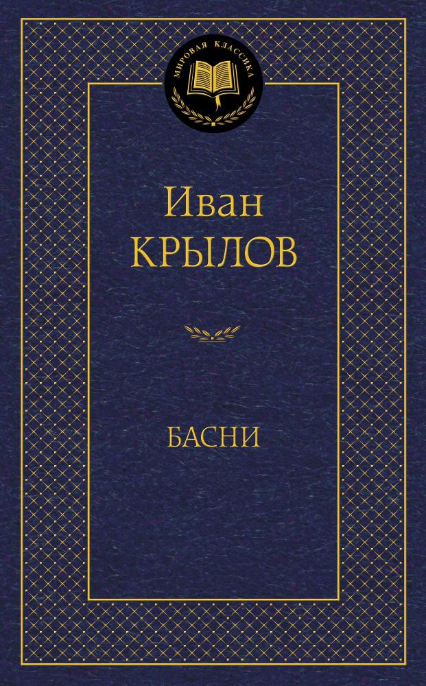 Иван Крылов Иван Крылов. Басни иван комлев ковыль