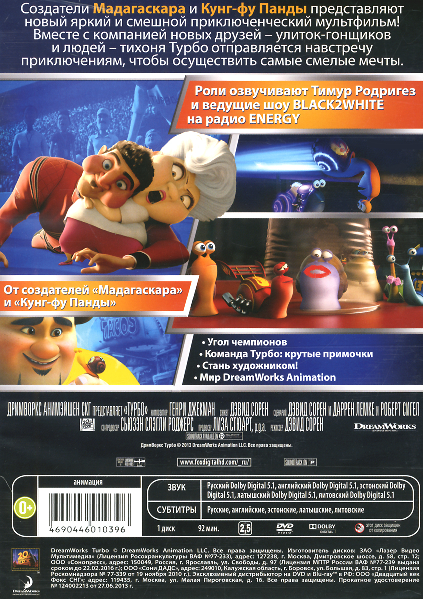 Турбо DreamWorks Animation
