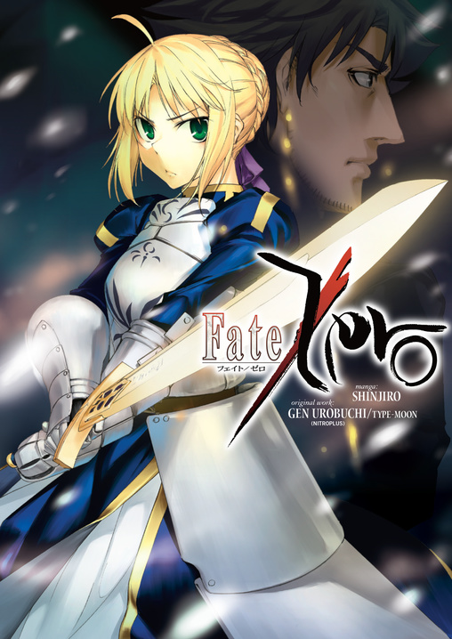 Fate/Zero Volume 1 screammmm volume 1