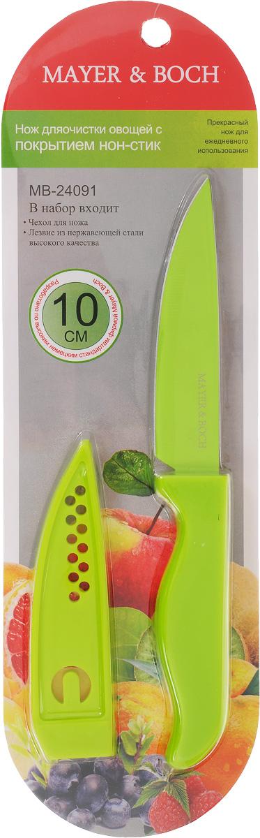 Нож Mayer & Boch, с чехлом, длина лезвия 10 см24091_салатовыйНож Mayer & Boch выполнен из высококачественной нержавеющей стали с цветным покрытием нон-стик, предотвращающим прилипание продуктов. Очень удобная и эргономичная ручка выполнена из полипропиленаНож используется для чистки овощей и фруктов, приготовления гарниров и салатов. Также применяется для отделения костей в птице или рыбе. Нож Mayer & Boch предоставит вам все необходимые возможности в успешном приготовлении пищи и порадует вас своими результатами.К ножу прилагаются пластиковый чехол. Общая длина ножа: 20 см. Длина лезвия: 10 см.