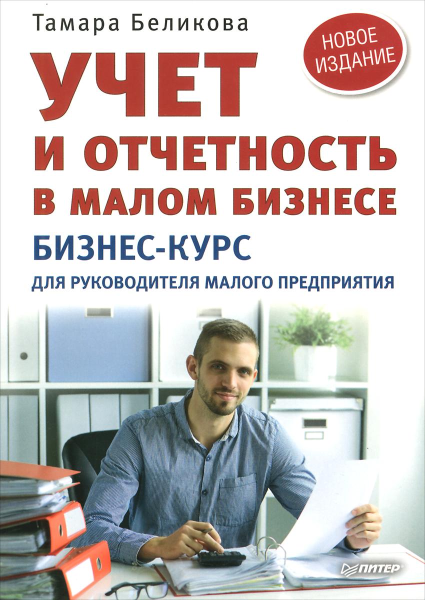 Учет и отчетность в малом бизнесе. Бизнес-курс для руководителя малого предприятия