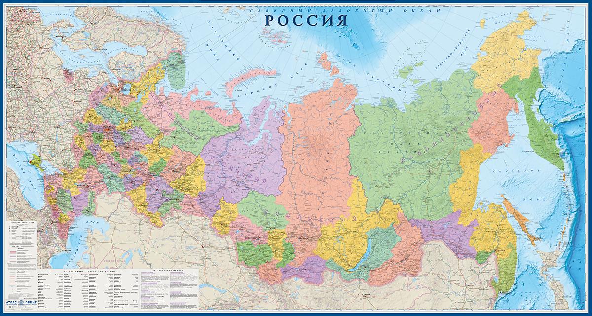 Политико-административная настенная карта России (в тубусе) недорого