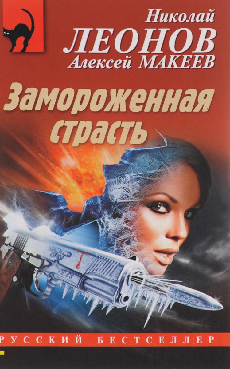 Замороженная страсть. Николай Леонов, Алексей Макеев