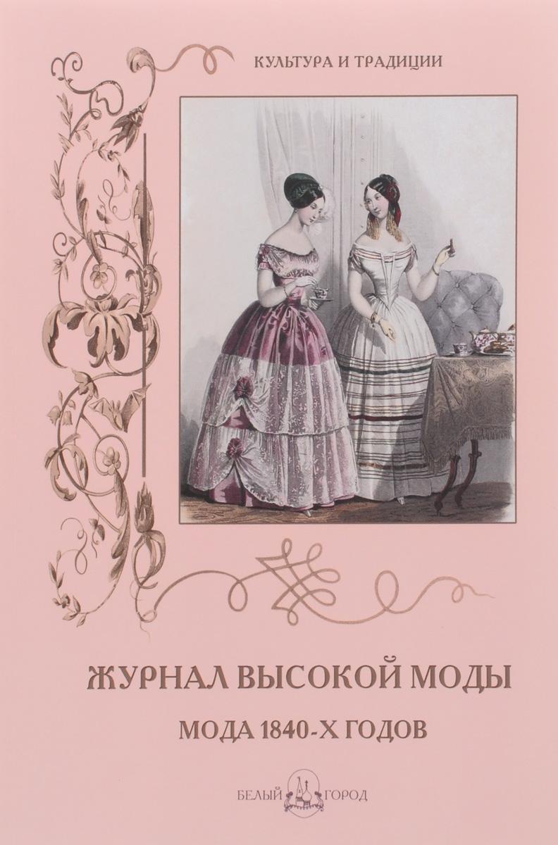 Н. Зубова Журнал высокой моды. Мода 1840-х годов 20 моделей высокой моды методом наколки