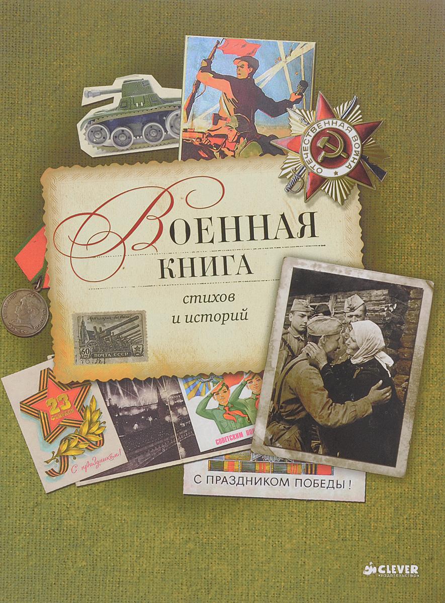 Наталья Тихонова Военная книга стихов и историй