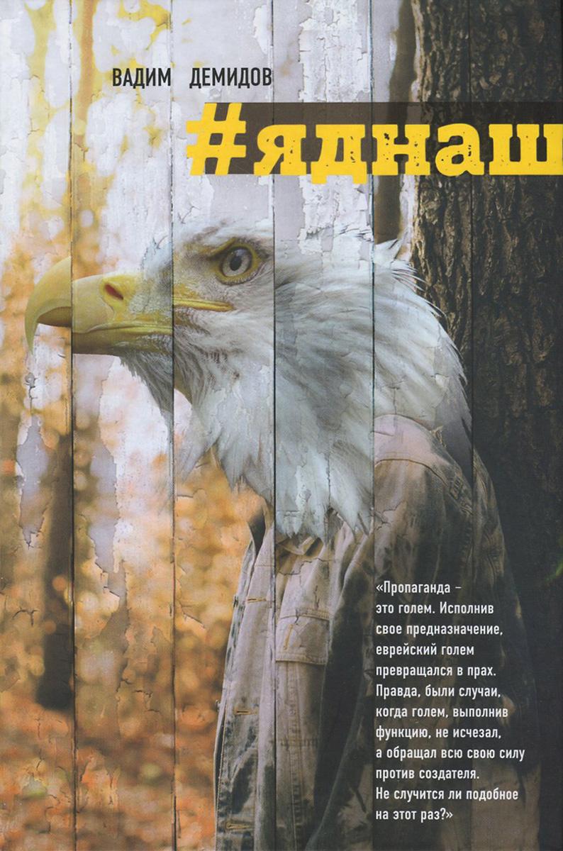 Вадим Демидов Яднаш сергей симаков что там сверху