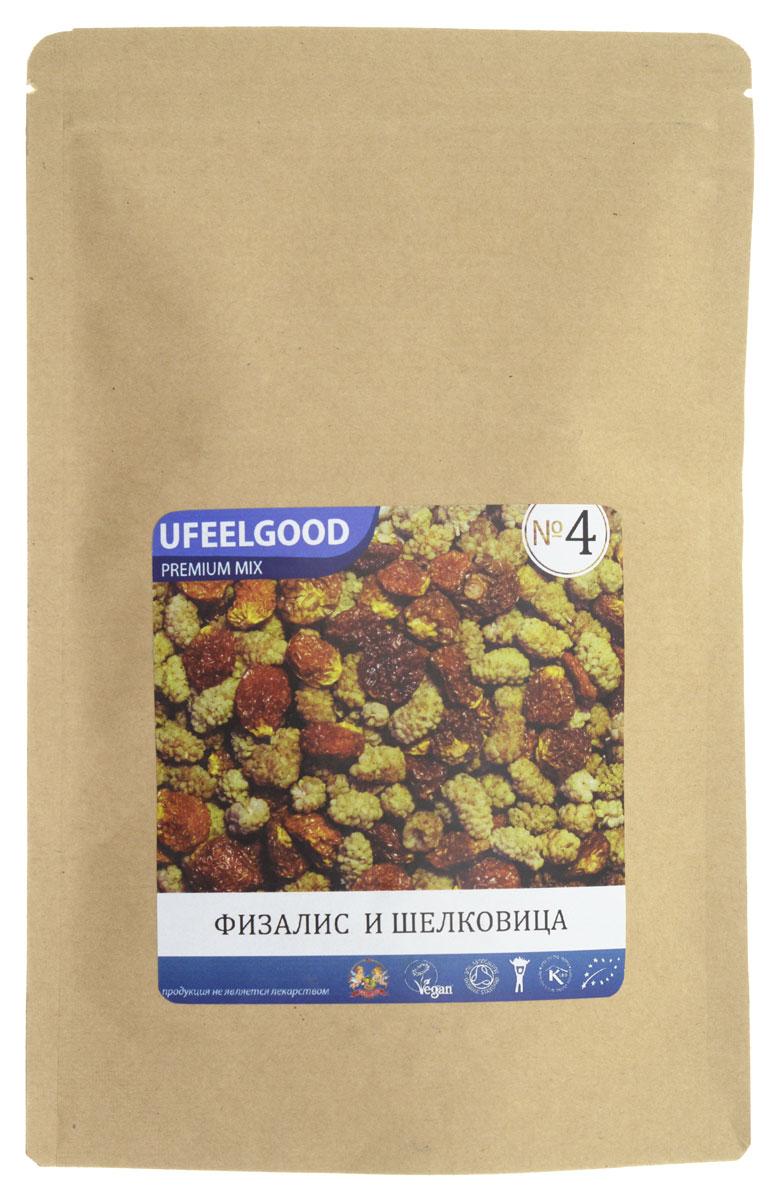 UFEELGOOD Premium Mix №4 (щелковица, физалис), 100 г88Трэйл-микс UFEELGOOD Premium Mix №4 – смесь из высокопитательных супер-продуктов, которая прекрасно подходит в качестве закуски. Главными ингредиентами этого Трэйл-микса являются ягоды физалиса и шелковицы. Древние кочевники первыми оценили преимущества Трэйл-миксов – мощные растительные продукты удобны для транспортировки, не требуют приготовления и обеспечивают организм необходимой энергией.Сегодня Трэйл-миксы – это высокоэффективный продукт, являющийся усовершенствованным вариантом фруктовой смеси. Мы позаботились о том, чтобы соединить самые мощные и вкусные натуральные продукты. Каждый ингредиент смесей сам по себе является уникальным супер-продуктом, а комплекс таких супер-продуктов гораздо полезнее каждого отдельного компонента. Любой из предлагаемых Трэйл-миксов – это прекрасный источник энергии, антиоксидантов и питательных веществ. Трэйл-микс – это идеальный энергетик для современных путешественников и искателей приключений, которым можно перекусить в течение насыщенного событиями дня.Шелковица. Ягода, богатая питательными веществами и редкими микроэлементами. Калий и натрий, содержащиеся в ней, необходимы для работы сердца. Бета-каротин улучшает зрения. Шелковица отлично восполняет запасы таких микроэлементов, как железо, марганец, селен, улучшая работу всех систем организма.Физалис. Кладезь витаминов и питательных веществ. В нем содержатся каротиноиды, органические кислоты, микро- и макроэлементы. Физалис обладает противовоспалительным и болеутоляющим действием. Отлично подойдет для профилактики простудных заболеваний.