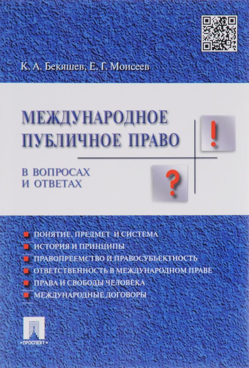 Международное публичное право в вопросах и ответах. Учебное пособие