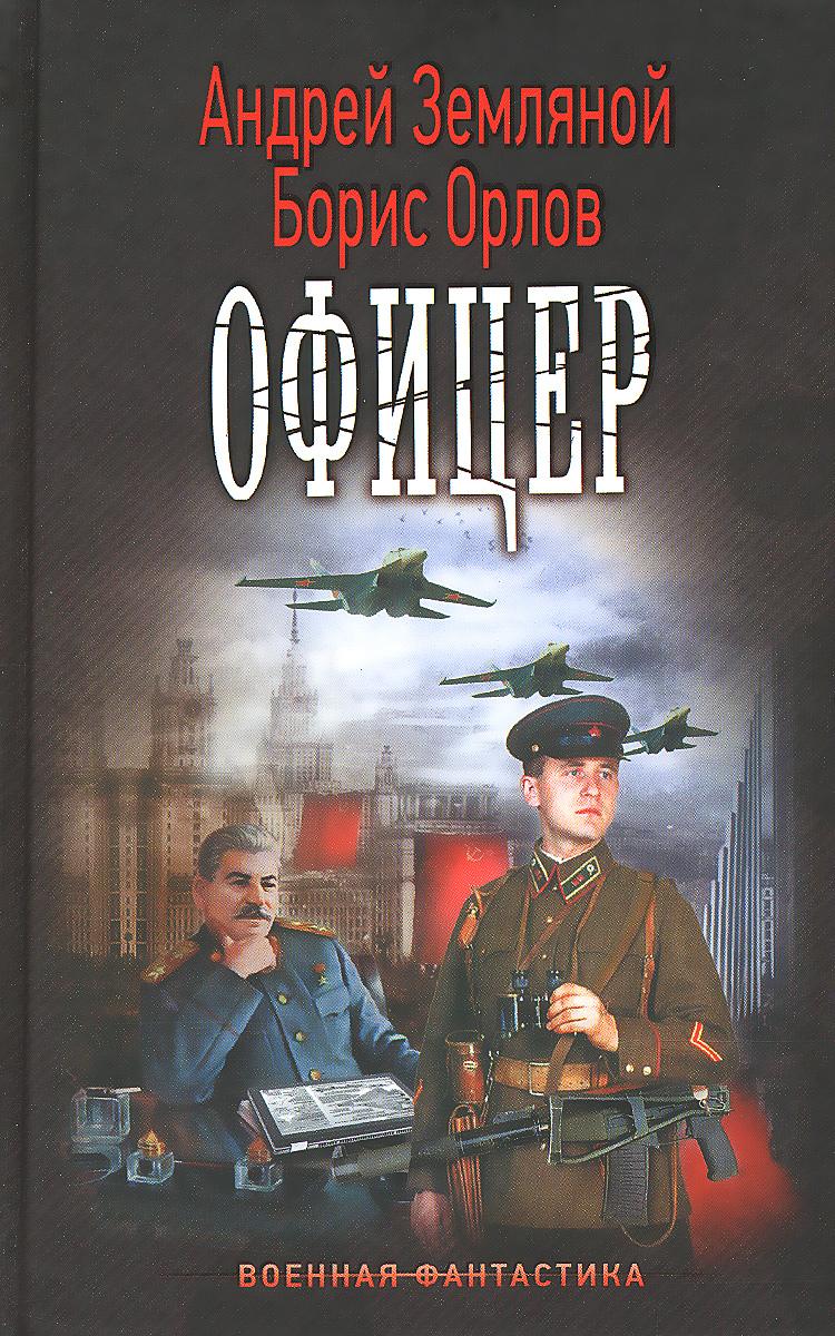 Офицер. Андрей Земляной, Борис Орлов