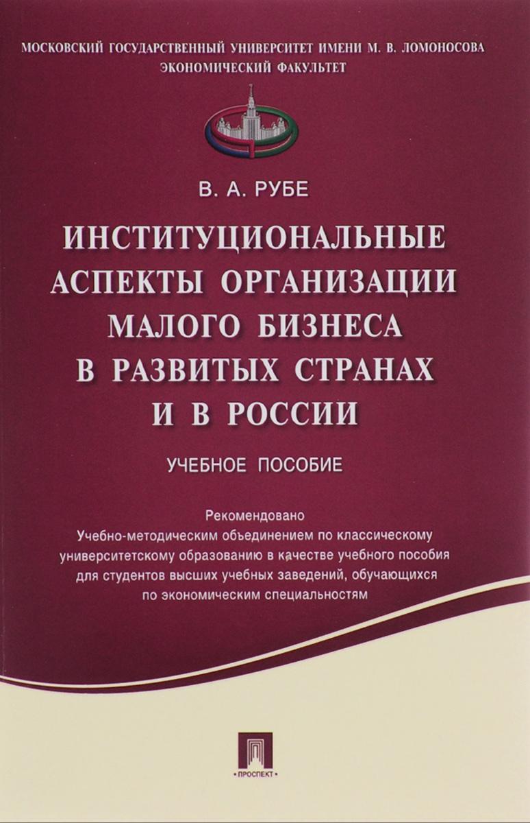 Институциональные аспекты организации малого бизнеса в развитых странах и в России. Учебное пособие