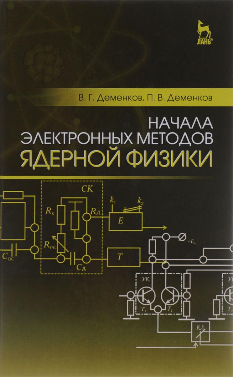 Начала электронных методов ядерной физики. Учебное пособие. В. Г. Деменков, П. В. Деменков