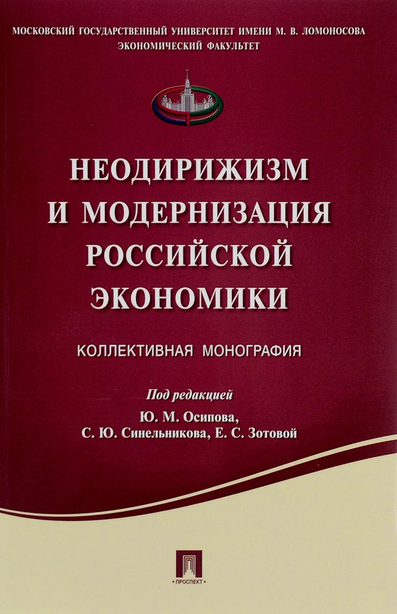 Неодирижизм и модернизация российской экономики