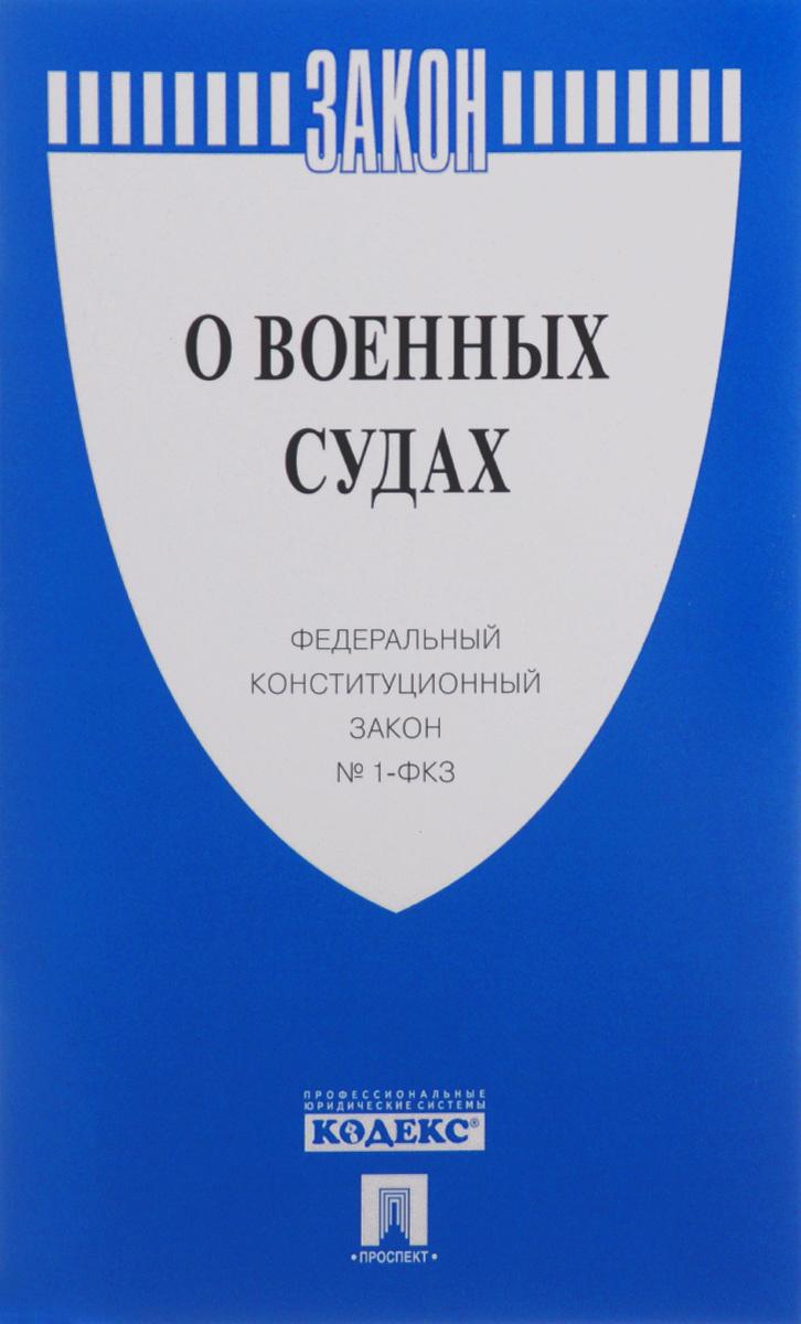 Федеральный конституционный закон О военных судах ISBN: 978-5-392-20630-8