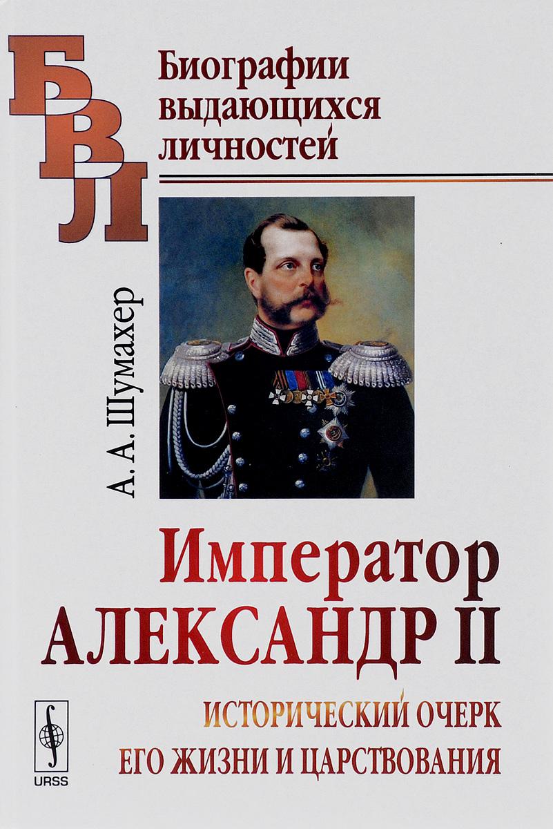 книги о исторических личностях уверенностью сказать