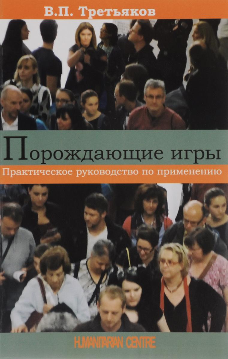 В. П. Третьяков Порождающие игры. Практическое руководство по применению