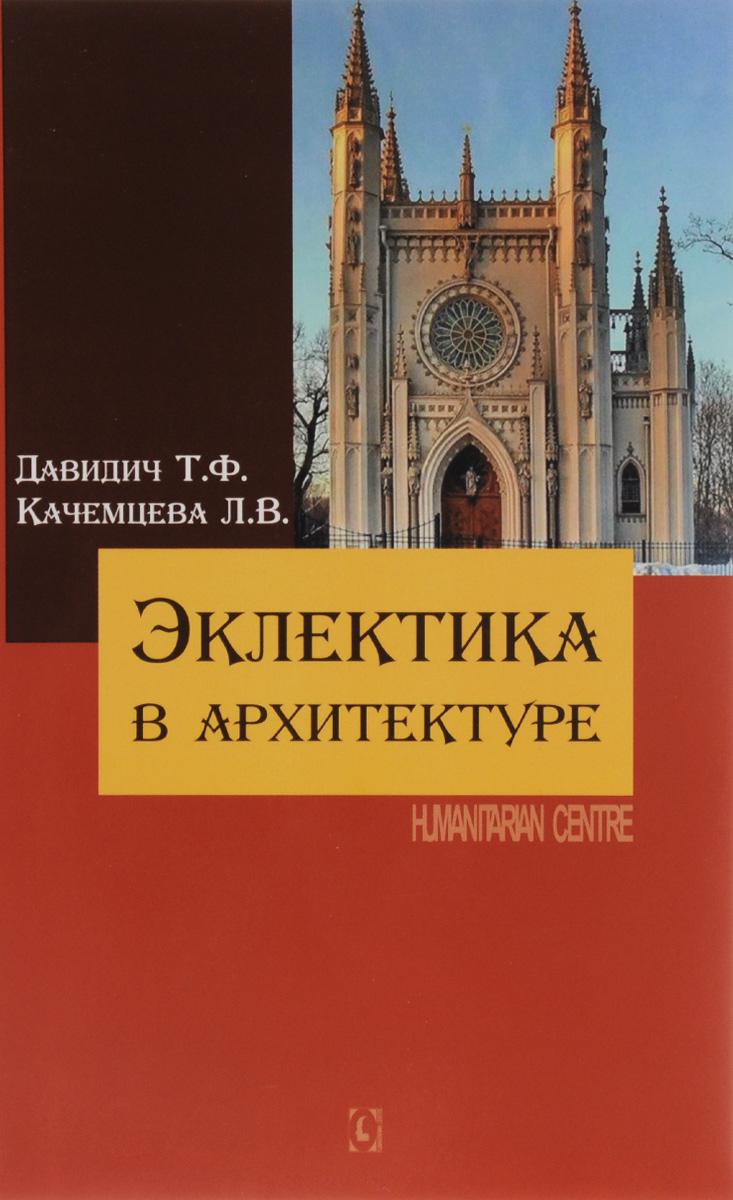 Т. Ф. Давидич, Л. В. Качемцева Эклектика в архитектуре