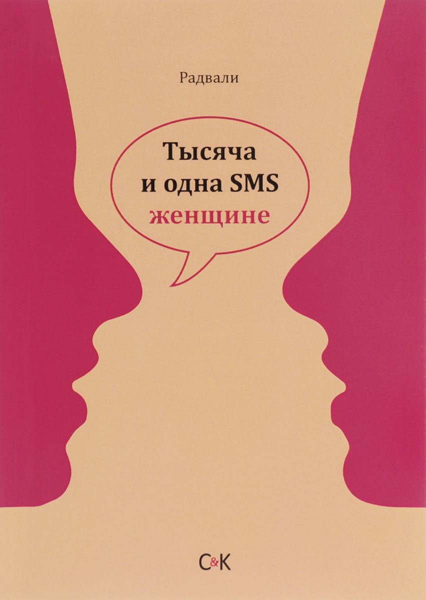 Радвали Тысяча и одна SMS женщине
