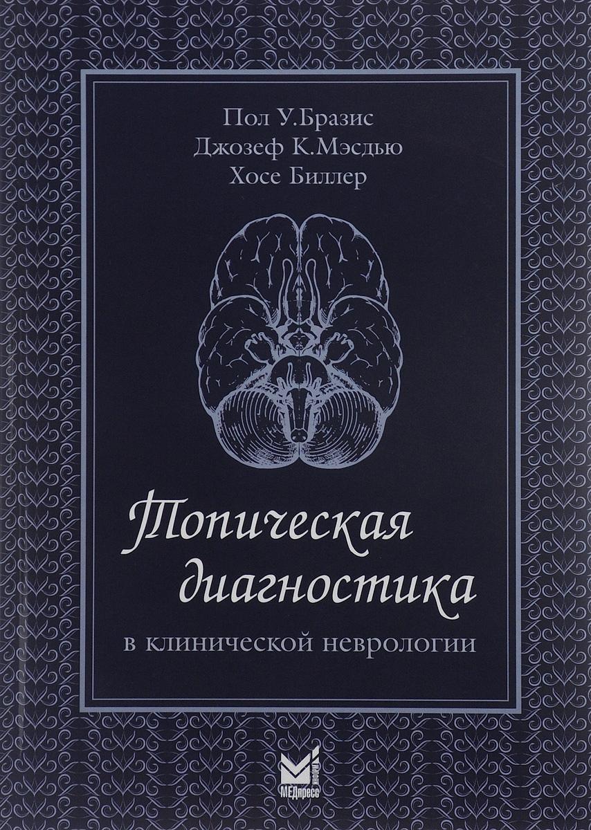 Пол У. Бразис, Джозеф К. Мэсдью, Хосе Биллер Топическая диагностика в клинической неврологии стаховская л ред руководство к практическим занятиям по топической диагностике заболеваний нервной системы
