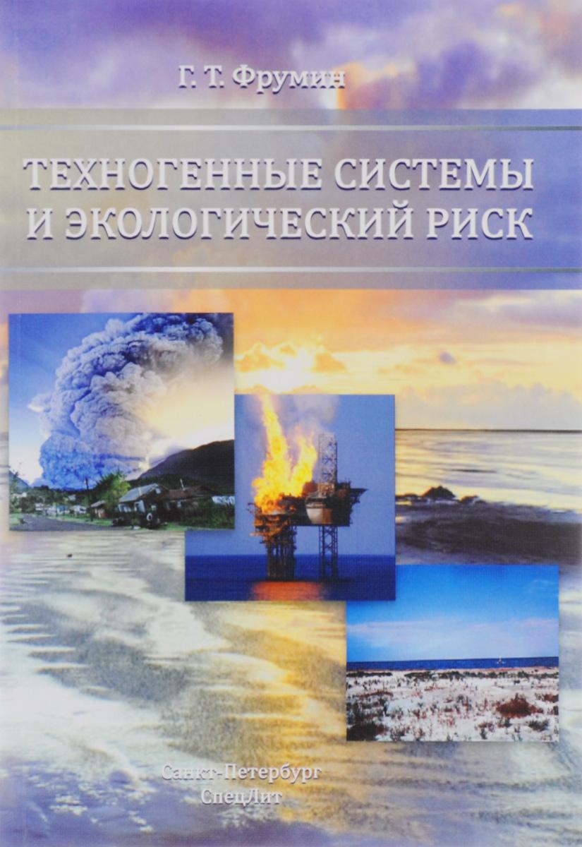 Техногенные системы и экологический риск. Фрумин Г.Т.. Фрумин Г.Т.