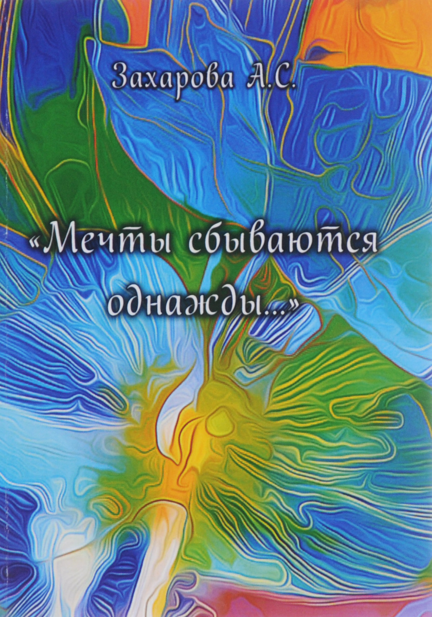"""А. С. Захарова """"Мечты сбываются однажды..."""""""