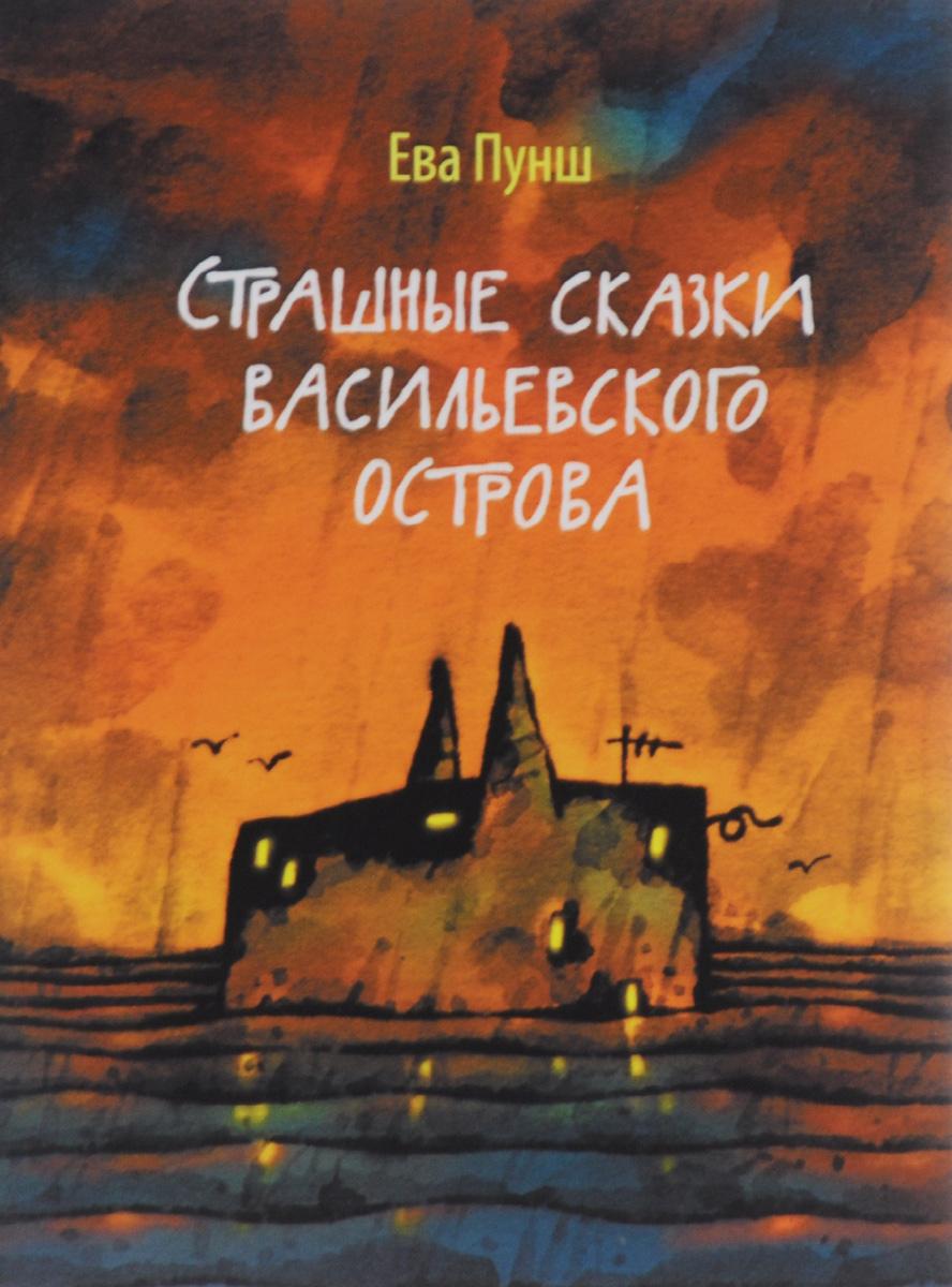 Ева Пунш Страшные сказки Васильевского острова страшные сады
